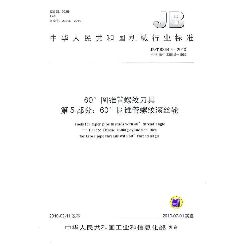 60°圆锥管螺纹刀具第5部分:60°圆锥管螺纹滚丝轮jb/t 8364.5-2010