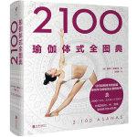 2100瑜伽体式全图典