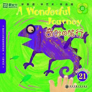 新东方生命教育美语绘本21.人地系列:奇妙的旅行(附DVD光盘)