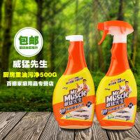 威猛先生厨房重油污净500g*2瓶装装厨房清洁去油剂抽油烟机清洗剂