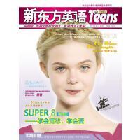 《新东方英语》中学生2013年1月号(电子杂志)(电子书)