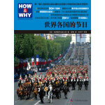 HOW & WHY-12:世界各国的节日