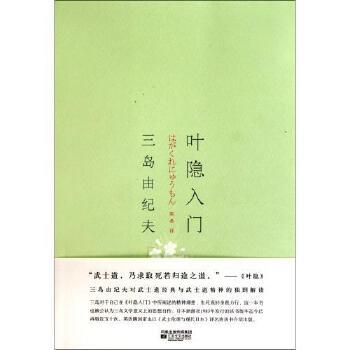 叶隐入门 (日)三岛由纪夫|译者:隰桑 正版书籍 文学