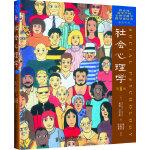 社会心理学(第8版)中文版