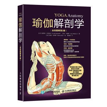 瑜伽解剖学(全彩图解第2版)瑜伽从初学到高手,从简单的入门姿势,到高境界的瑜伽冥想,瑜伽教练和练习者的必读作品 适用于艾扬格阿斯汤哈达等全部瑜伽体系 英语版畅销30余万册译成19种语言出版常年稳居美国亚马逊瑜伽类图书前3名