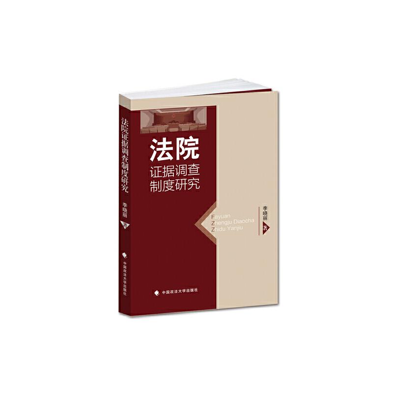 【法院证据调查制度研究\/李晓丽图片】高清图