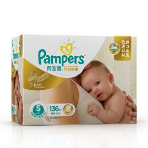 [当当自营]帮宝适 特级棉柔纸尿裤 小号S136片(适合3-8kg)箱装 尿不湿