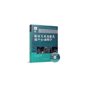 正版现货 临床儿童及胎儿超声心动图学 耿斌,张桂珍主编 天津科技翻译出版社
