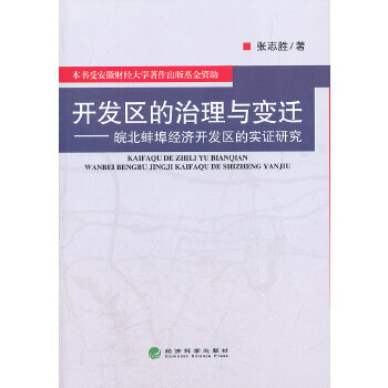 开发区的治理与变迁 皖北蚌埠经济开发区的实证研究