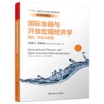 """国际金融与开放宏观经济学:理论、历史与政策(经济科学译丛;""""十三五""""国家重点出版物出版规划项目)"""