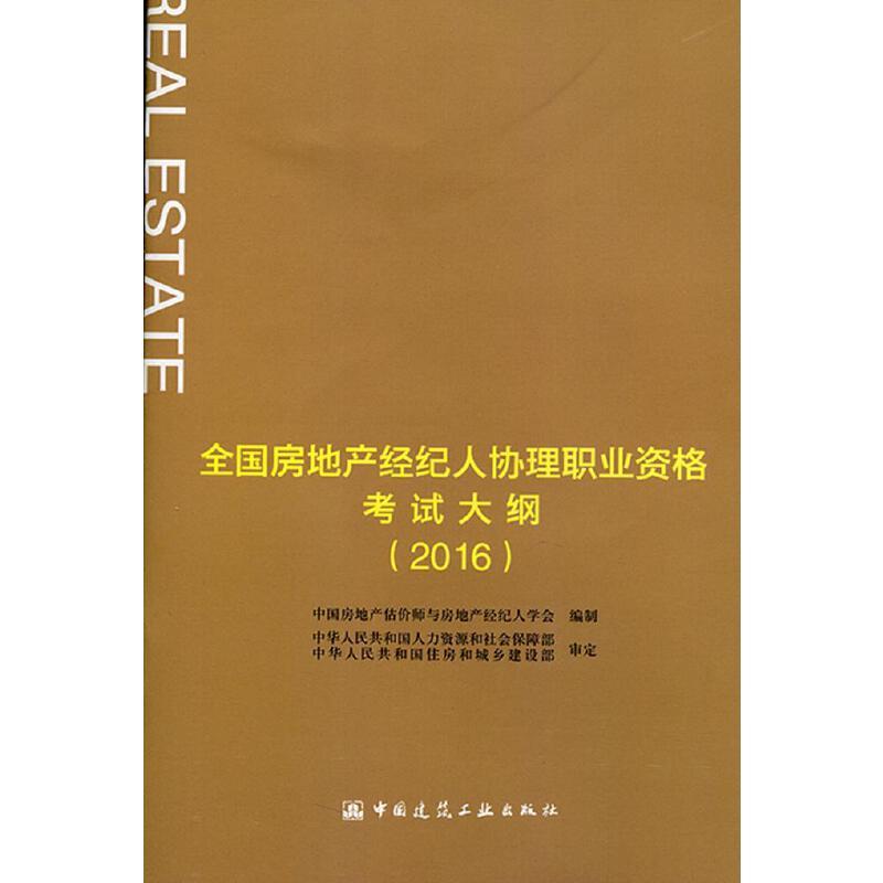 《全国房地产经纪人协理职业资格考试大纲 20