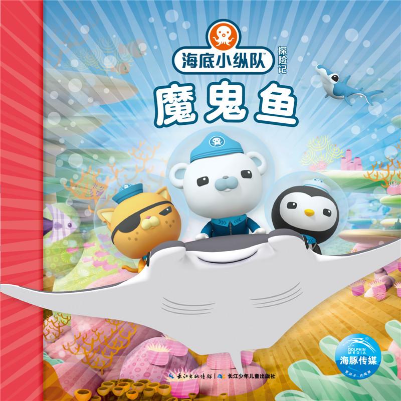 海底小纵队探险记(21-30):魔鬼鱼