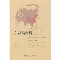 东亚与世界(第一辑):语言、历史、思想、文学的环流