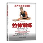 肌肉训练完全图解:拉伸训练