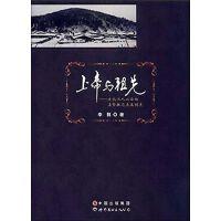 上帝与祖先――东北汉人社会的基督教与亲属制度