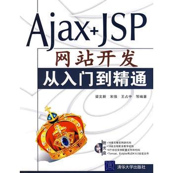 Ajax+JSP网站开发从入门到精通(附光盘)