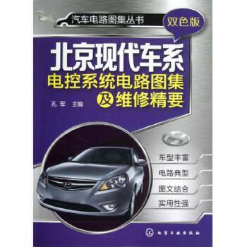 《北京现代车系电控系统电路图集及维修精要(双色版)