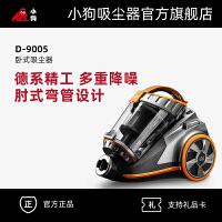 小狗(PUPPY)小型无耗材静音除螨家用吸尘器D-9005