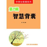 中学生哲理系列・智慧背囊・第2辑(电子书)