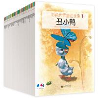 彩色世界童话全集(全60册)