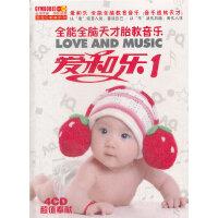 爱和乐1:全能全脑天才胎教音乐(4CD)