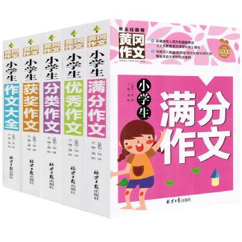 黄冈年级小学生作中小作文5册3-4-5-6文书套装v年级学籍号作文全国图片