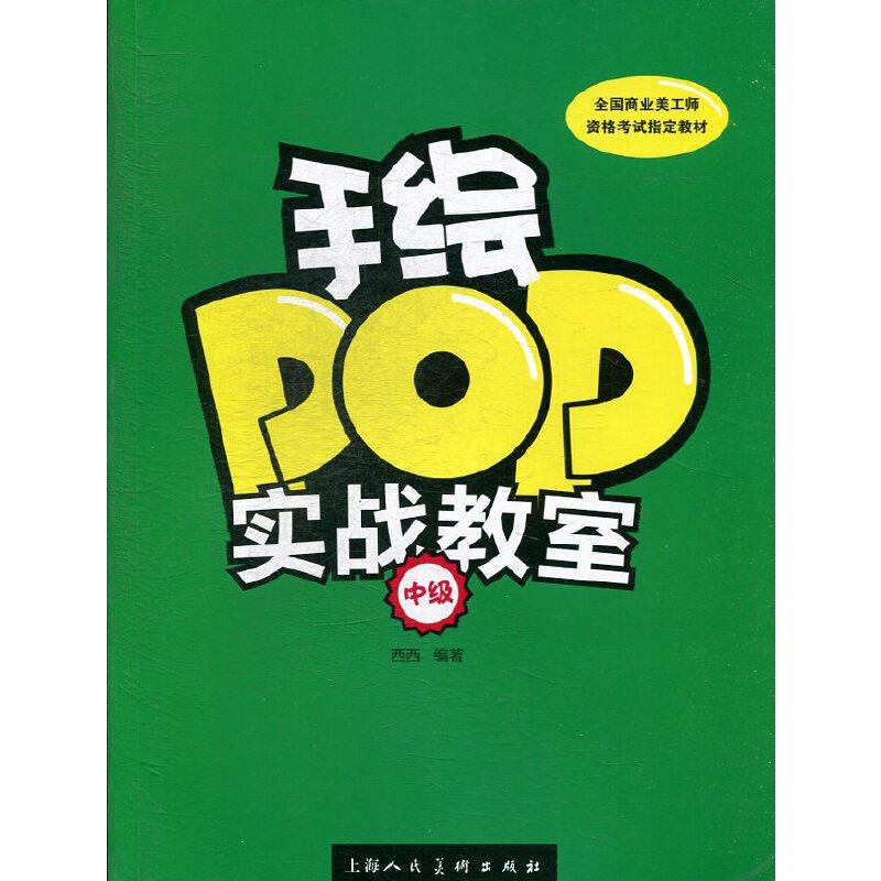 手绘pop实战教室(中级)
