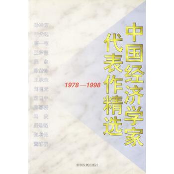 中国经济学家代表作精选(1978--1998)