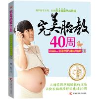完美胎教40周