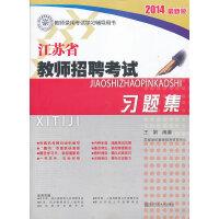 2014最新版江苏省教师招聘考试习题集