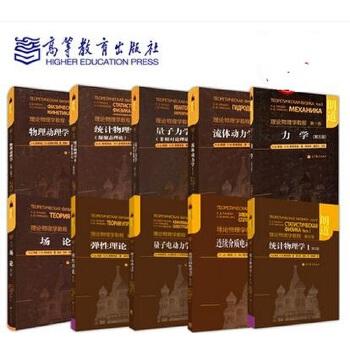 朗道理论物理学教程 力学 场论 量子力学 量子电动力学 统计物理学Ⅰ  流体动力学 弹性理论 连续介质电动力学 统计物理学II  物理动理学 全10册