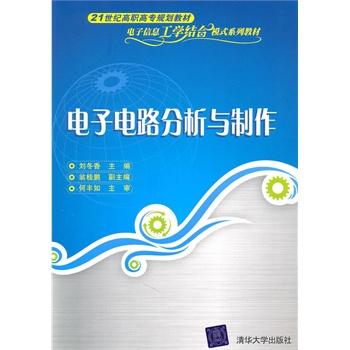 电子电路分析与制作 刘冬香