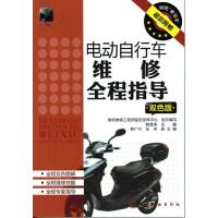 电动自行车维修全程指导(双色版)(赠50元学习卡)