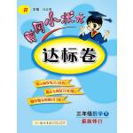 2017春黄冈小状元达标卷 三年级数学(下)R人教版 3年级下册