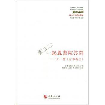 起凤书院答问--外一种左传义法(清人经史遗珠丛编)/中国传统经典与解释