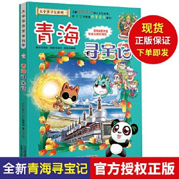 大中华寻宝系列――青海寻宝记 21