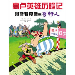 高卢英雄历险记:阿斯特克斯与哥特人