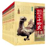 白话精编二十四史 套装共10册