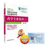 2016执业药师考试用书药师考试辅导用书 药学专业知识(一)(第十版)