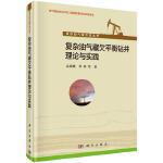 复杂油气藏欠平衡钻井理论与实践