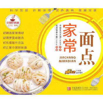 中国好味道系列:家常面点