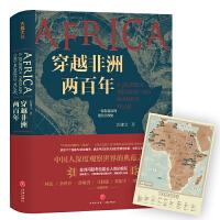 穿越非洲两百年签名本 随书附赠《丝绸之路》新书试读本+路线图(马伯庸、罗振宇、林达、陆大鹏盛赞推荐!)