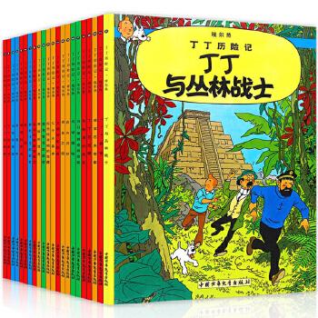 ?丁丁历险记全套漫画书22册6-9-12岁幼儿童文学绘本动画片连环画卡通故事书一二三四年级小学生课外阅读书籍丁丁历险记.丁丁在西藏