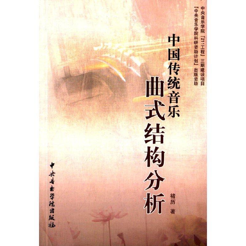 中国传统音乐曲式结构分析