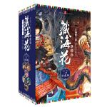 藏海花漫画第一季完结典藏版(套装共6册)