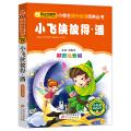 小飞侠彼得·潘(彩图注音版)小学生语文新课标必读丛书
