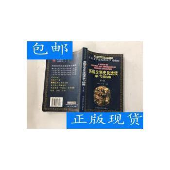 [二手旧书8成新]美国文学史及选读学习指南 第一册 /吴伟仁、张?