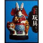 图说中国非物质文化遗产--中国最美玩具