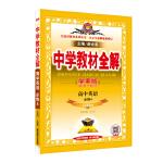 2017中学教材全解 高中英语 必修4 外语教研版 学案版