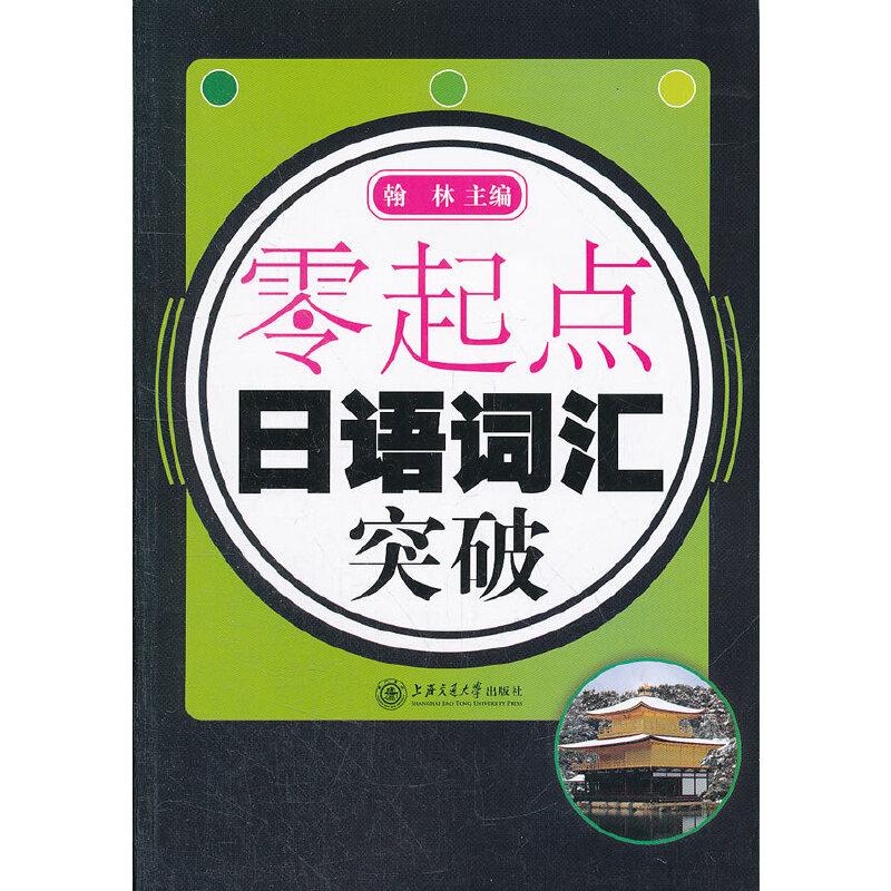 零起点 日语词...